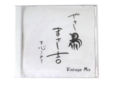 まさ吉 VINTAGE MIX CD
