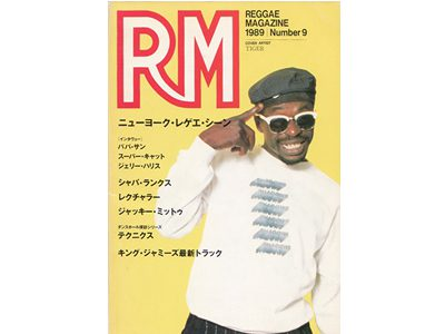 レゲエ・マガジン Reggae Magazine (1989 Number 9)