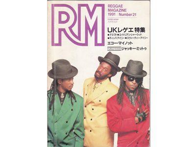 レゲエ・マガジン Reggae Magazine (1991 Number 21)