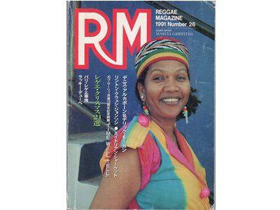 レゲエ・マガジン Reggae Magazine (1991 Number 26)