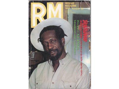 レゲエ・マガジン Reggae Magazine (1992 Number 30)