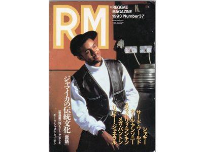 レゲエ・マガジン Reggae Magazine (1993 Number 37)