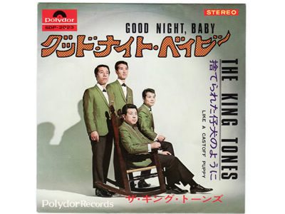 The King Tones – Good Night Baby