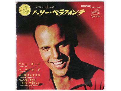 Harry Belafonte – Jamaica Farewell