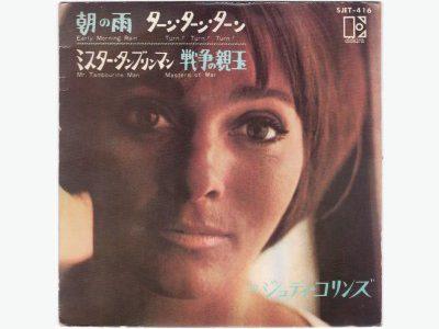 Judy Collins – Early Mornin' Rain