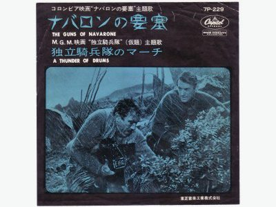 The Hollyridge Strings And Chorus – The Guns Of Navarone