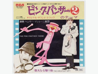Henry Mancini – The Pink Panther Theme