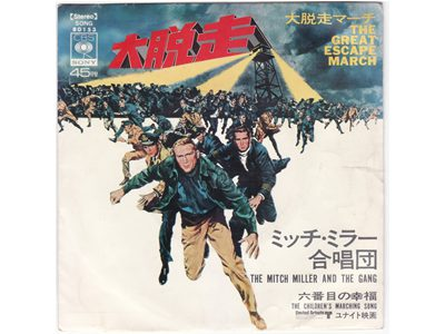 Mitch Miller and The Gang – The Great Escape March(大脱走マーチ)