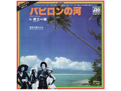 Boney M – Rivers Of Babylon(バビロンの河)